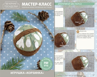 """PDF Sewing Tutorial """"Christmas ornament Basket with snowdrops"""" (in Russian)"""