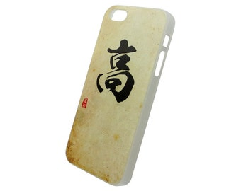 Chinese Calligraphy Surname Gao Ko Hard Case for iPhone SE 5s 5 4s 4