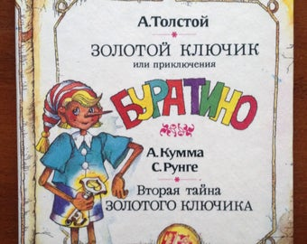 Fairy tale Сhildrens book Picture book Kids books Pinocchio Illustrated book Russian Vintage Children's Book Baby gift