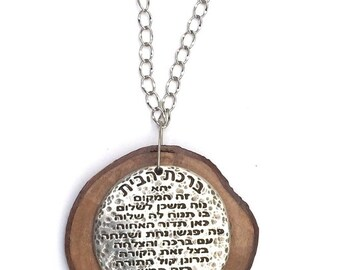 Traditional Jewish Hebrew blessing for Home on Israeli olive wood B6