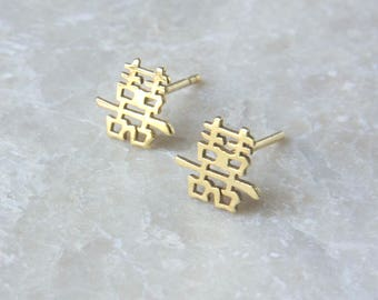 Happiness Chinese Symbol Earrings in 14 Karat Gold