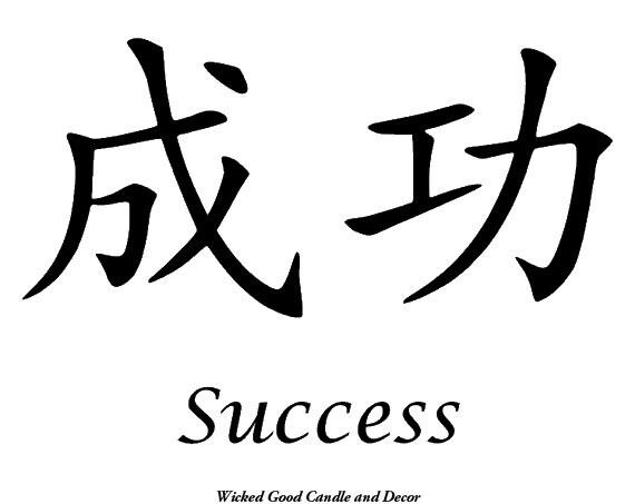 Items Similar To Vinyl Sign Chinese Symbol Success On Etsy