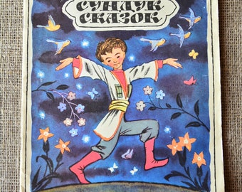 """Children's literature The book is for children Soviet children book """"The treasure of fairy tales"""" Poetries An old book The book of the USSR"""
