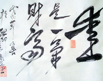 CHINESE CALLIGRAPHY --  Love is wealth