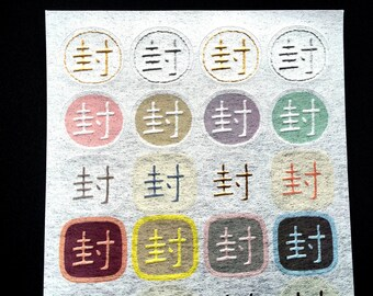 Kanji Stickers - Japanese Stickers - Chinese Character Stickers - To Seal A Letter  (S267)