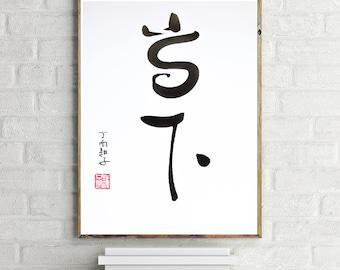 Present - Handwritten Chinese Calligraphy