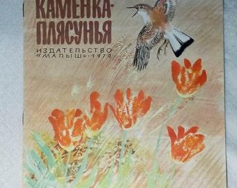 Sladkov. Kamenka-Dancer. Children's picture  book in Russian 1979 illustrated by Charushin