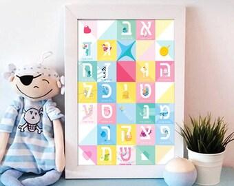 Hebrew letters,  Hebrew Alphabet Poster, Hebrew Alphabet print,  Hebrew Alphabet art,  Hebrew nursery print