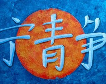 SERENITY  Star Circle , Kanji characters, wall decor,