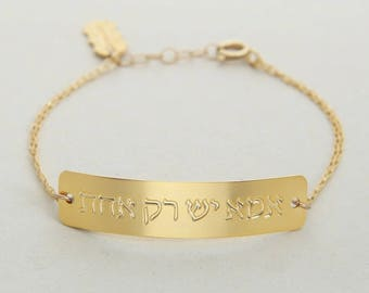 There is only 1 Mother Bracelet, Jewish Mom Gift, Hebrew Bracelet, Jewish Bracelet, Mothers day gift, Hebrew jewelry, Jewish Mother Gift