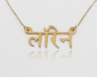 Gold Plated Hindi Name Necklace Gold Sanskrit Name Necklace Hindi Nameplate Sanskrit Necklace Hindu Necklace