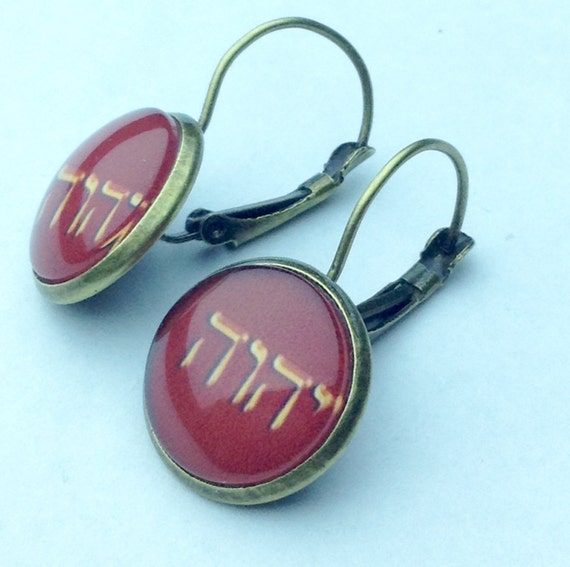 JW Tetragrammaton Lever-Back Earrings in Silver tone or Antique Brass.  Blue velvet gift pouch included.