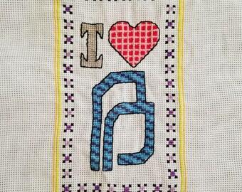 I Love Planned Parenthood Cross Stitch