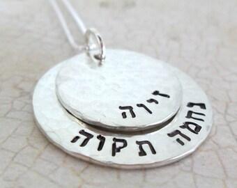 Hebrew Necklace / Custom Hebrew Jewelry / Personalized Hebrew Jewelry / Sterling Silver Necklace / Hand Stamped Necklace / Hebrew Alphabet