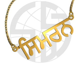 Gold Plated Handmade Personalised Name Necklace with ANY NAME in PUNJABI (Gurumukhi) of your choice