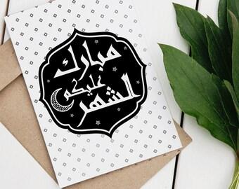 Ramadan card, printable card, Ramadan kareem, digital card, Ramadan mubarak, islamic card, greeting card, Ramadan printable, Ramadan print.