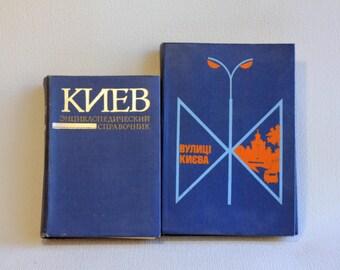 KIEV the Capital of Ukraine. Vintage Soviet Reference Books. Kiev Guide. Streets of Kiev. Encyclopedic Directory of Kiev.  Ukrainian Books.