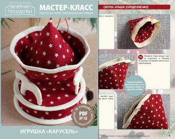 """PDF Sewing Tutorial """"Christmas ornament Merry-Go-Round"""" (in Russian)"""