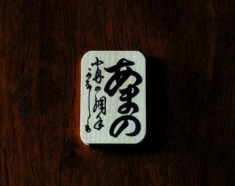 1 Japanese Vintage Calligraphy Wooden Game Card - Karuta Hyakunin Isshu japanese poet 93