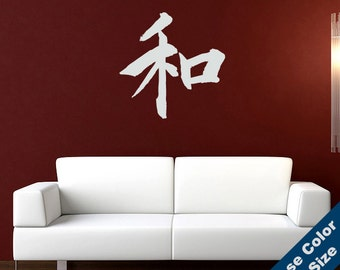 Peace Kanji Calligraphy Wall Decal - Vinyl Sticker - Free Shipping