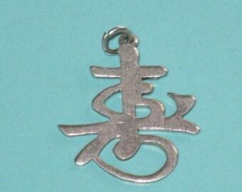 "Vintage 1950s Sterling Silver Japanese 3/4"" Kanji Symbol Charm"