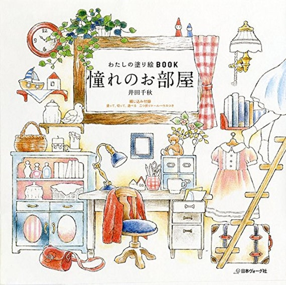 DREAM ROOMS coloring book for adult by Chiaki Ida My Longing