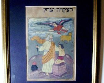 Abraham and Isaac and Angel, Israeli Folk Art Gouache, Judaica Framed Antique