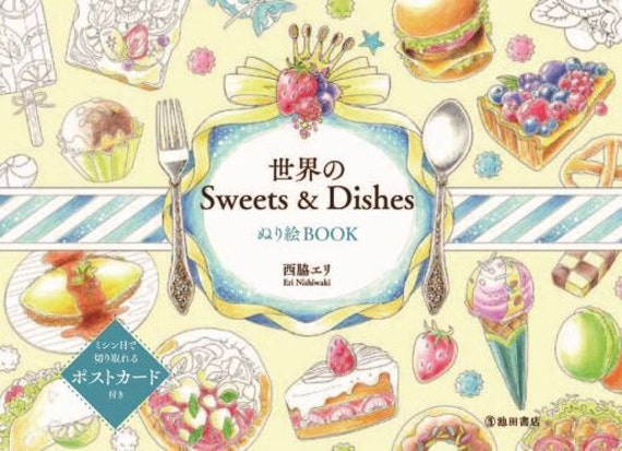 The World\'s Sweets & Dishes Coloring Book by Eri Nishiwaki