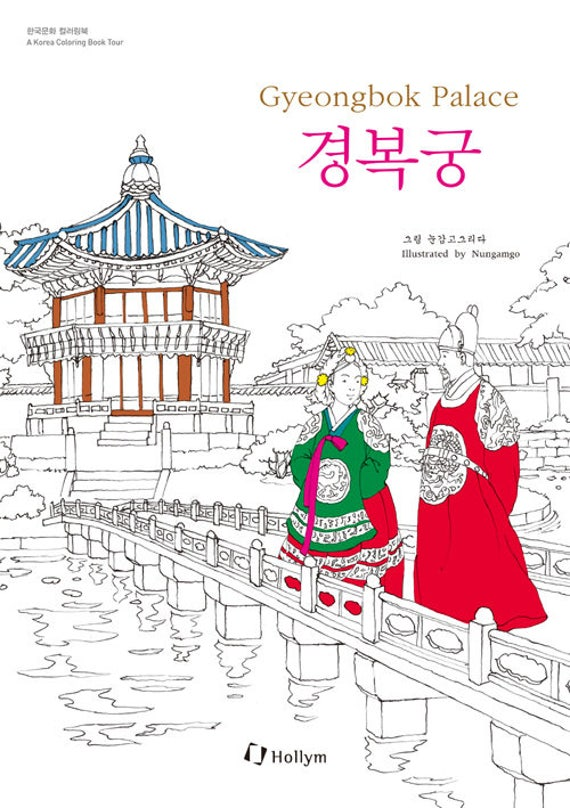 Gyeongbok Palace Coloring Book By Nungamgo Korean Culture