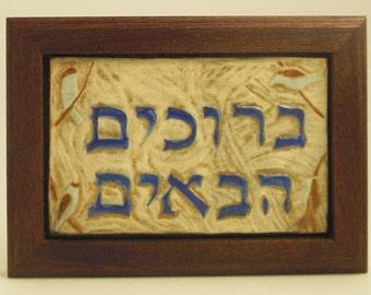 Bruchim Haba'im--Welcome--Framed Tile