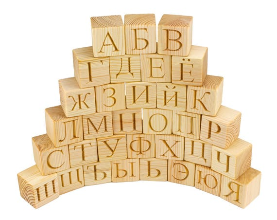 wood block letters 33 russian alphabet wooden blocks blocks with russian 25665 | il 570xN.1203738177 1acw