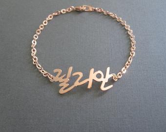 Personalized Rose Gold Korean Name Bracelet - Hangul Name Bracelet - Korean Bracelet - Korean Jewelry - Custom Name Gift - Custom Jewelry