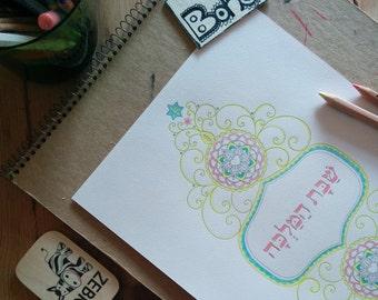 Shabbat Malka-Shabbos-Jewish prayer-Coloring page-Judaica Printable-Mandala Art-INSTANT DOWNLOAD-Girls DIY-Shalom Crafts-Jewish Art projects