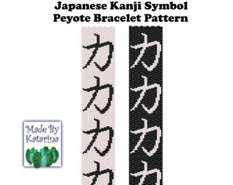 Peyote Pattern - Strength - Japanese Kanji Symbol - INSTANT DOWNLOAD PDF - Peyote Stitch Bracelet Pattern