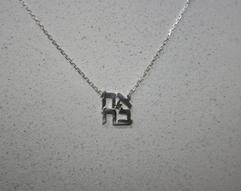 Sterling Silver Ahava Love Pendant Necklace 16""