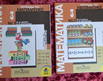 Math book for 3rd grade of primary school. Math book of the USSR in 1991