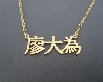 Personalized Gold Chinese Name Necklace - Chinese Name Gift - Mandarin Chinese Name Necklace - Custom Name Gift - Custom Name Necklace