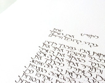 just text ketubah with personalization giclee print by stephanie caplan