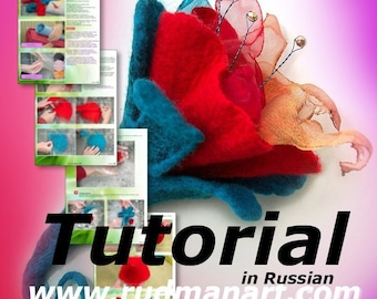 Felted Flower Tutorial in Russian PDF
