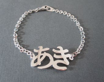 Personalized White Gold Japanese Name Bracelet  - Hiragana Bracelet - Katakana Bracelet - Custom Name Gift - Custom Name Bracelet