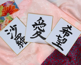 Japanese calligraphy, personalized gifts, Kanji, shodo, customized gifts, unusual gifts, gift delivery, wedding gifts, Japanese decor