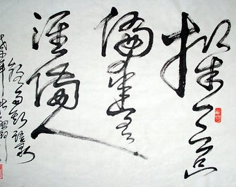 CHINESE CALLIGRAPHY -- CHANCE favors the prepared mind