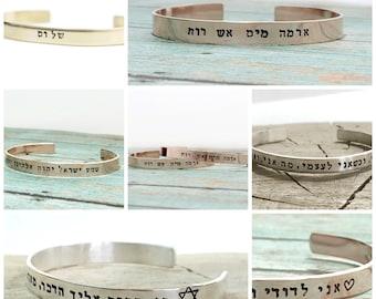 Hebrew Bracelet - Custom Quote or Phrase - Hand Stamped - Metal - Cuff Bracelet