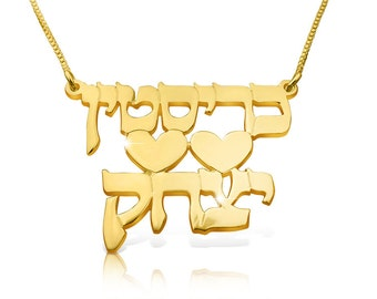 Two Names Necklace Hebrew Name Necklace Double Nameplate Anniversary Gift Gold Plated Hebrew Nameplate Script Name Hebrew Anniversary Gift