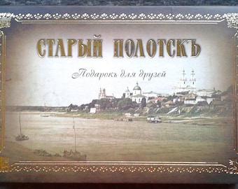 A set of postcards * Old Polotsk-862 year * 18 postcards.English language.Historical city