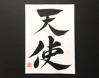 ANGEL - Japanese Calligraphy, Kanji, Size A5 [#180126A]