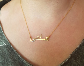 Tiny Arabic Necklace,Gold Arabic Name Necklace,Arabic Font Necklace,Farsi Name Necklace, Arabic Name Necklace