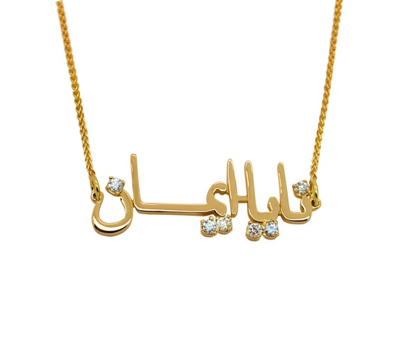 18k Gold Arabic Name Necklace Arabic Necklace 18K Gold