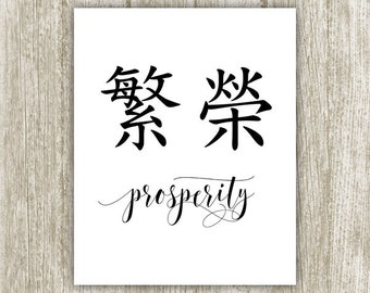 Asian Printable, Prosperity Chinese Character Symbol Typography Art Asian Quote Printable 8x10 Instant Download Hand Lettered Calligraphy