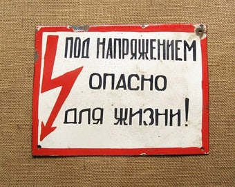 Vintage High Voltage Metal Sign, Metal Warning Sign, Danger Sign, Vintage Tin Signs, Metal Plate Décor, Vintage Metal Sign, Ele
